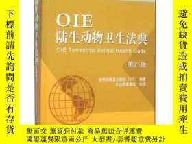 簡書堡OIE陸生動物衛生法典(第21版)奇摩159431 OIE陸生動物衛生法典(第21版) 世界動物衛生組織OIE