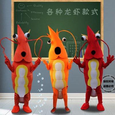 龍蝦基圍蝦鯊魚海豚八爪魚卡通人偶服裝行走人穿表演道具玩偶公仔