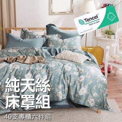 #YN34#奧地利100%TENCEL涼感40支純天絲5尺雙人舖棉床罩兩用被套六件組(限宅配)專櫃等級