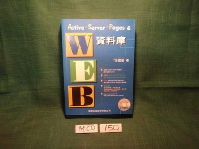 【愛悅二手書坊 05-52】Active Server Pages & Web資料庫(附CD) 王國榮 著 旗標出版