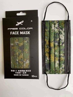 【菲凱樂】美軍國軍版迷彩口罩 台灣製造 限量發售 現貨 可自取