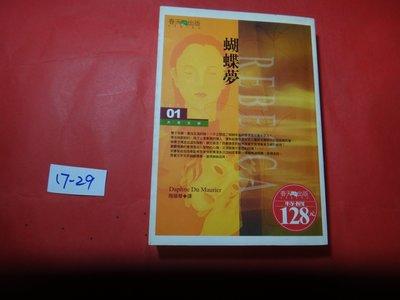 【愛悅二手書坊 17-29】蝴蝶夢       陸篠華/譯    春天出版