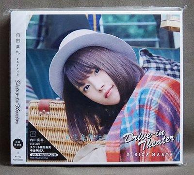 【月光魚 電玩部】現貨全新 TSUTAYA 附特典 CD+BD+彩書 內田真禮 Drive-in Theater 限定盤