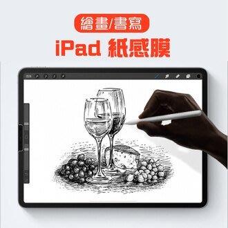 iPad 紙感膜 繪畫書寫專用 類紙膜...