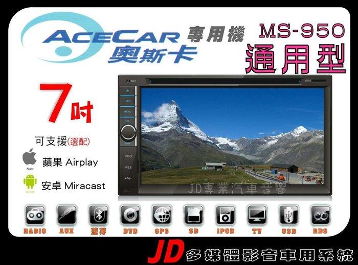 【JD 新北 桃園】ACECAR 通用型 MS-950 DVD/USB/HD數位/導航/藍芽/方控 7吋觸控螢幕專用主機