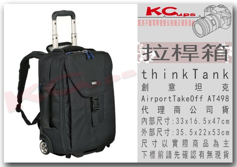 【凱西影視器材】ThinkTank 創意坦克 Airport TakeOff AT498 後背 雙肩 滾輪行李箱