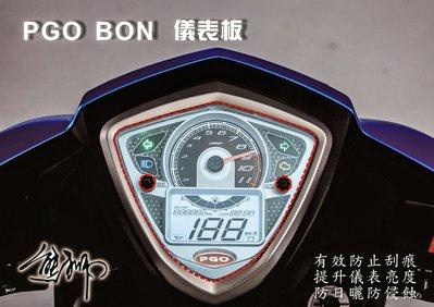 【熊獅貼膜】PGO BON 125 摩特動力 DIY 儀表板保護膜 TPH 犀牛皮 預型裁切 螢幕保護貼 抗UV 抗刮痕