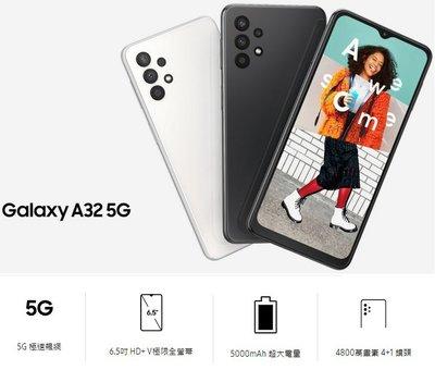 (限量特價)Samsung A32 5G版 4G/64G(空機) 全新未拆封原廠公司貨 A42 A71 A52 5g