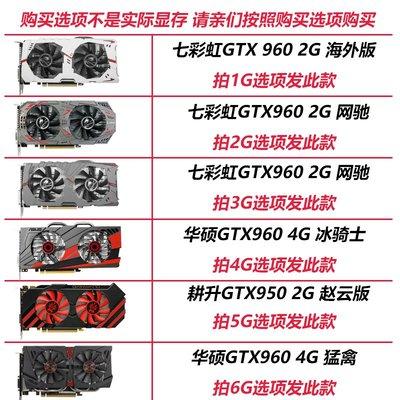 顯卡華碩GTX960 4G 二手多款影馳 950 2G 750TI 網吧拆機獨立游戲顯卡