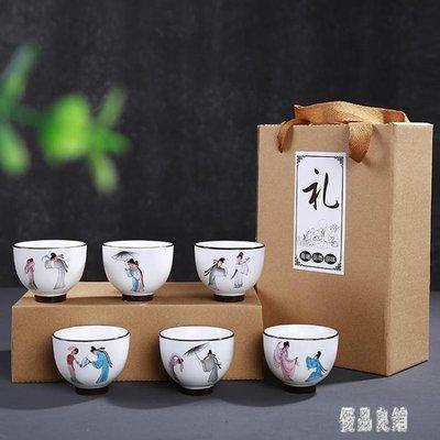 禮盒6只裝功夫茶杯陶瓷套裝茶盞杯茗杯家用骨瓷白瓷 XY5440【優品