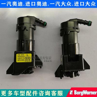 灑水器適配奧迪A6L A4L Q5 Q3前杠噴水器噴水槍 大燈噴水槍車頭清洗噴嘴水壺