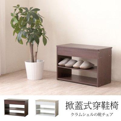 百老匯diy家具-H-DIY家具-掀蓋式穿鞋椅-兩色可選