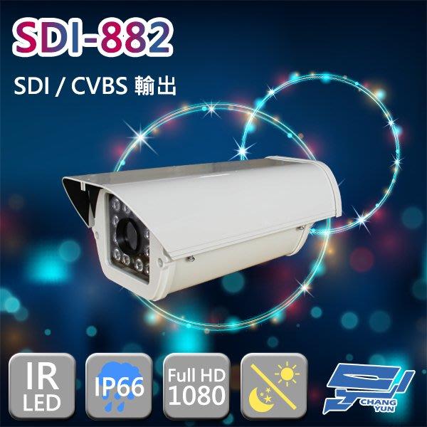 高雄/台南/屏東監視器 SDI-882 SDI 200萬畫素 1080P HD-SDI 紅外線戶外防護罩型攝影機