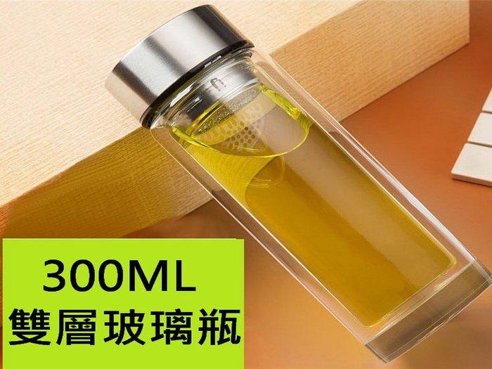 300ML 300CC 頂級 水晶玻璃 雙層 玻璃瓶 不銹鋼