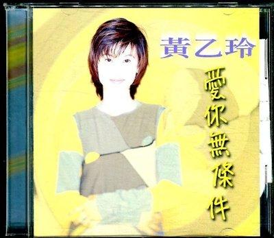 江蕙蔡秋鳳同期歌后黃乙玲暢銷專輯愛你無條件收成全我的愛 我是你的人等 神采早期版絕版
