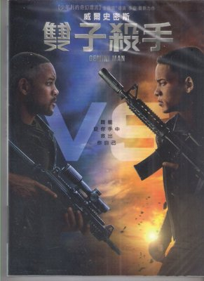 雙子殺手 - 威爾史密斯 主演 - 已拆封市售版DVD(託售)