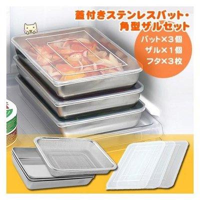 小橘子 *日本 ARNEST 不鏽鋼 濾網 備料盤 保鮮盒附蓋子* 七件組