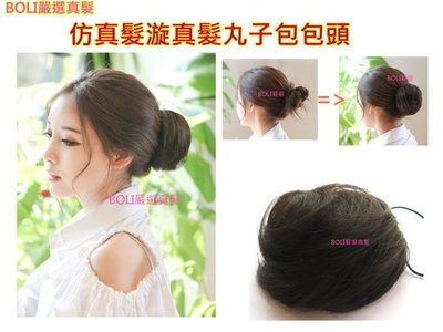 *BOLI嚴選真髮*100%真髮有髮漩設計丸子包,超可愛造型品,加大款