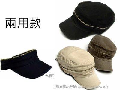 7796312d64882 幸福~T1788(多色)拉鍊平頂軍帽(2用款)