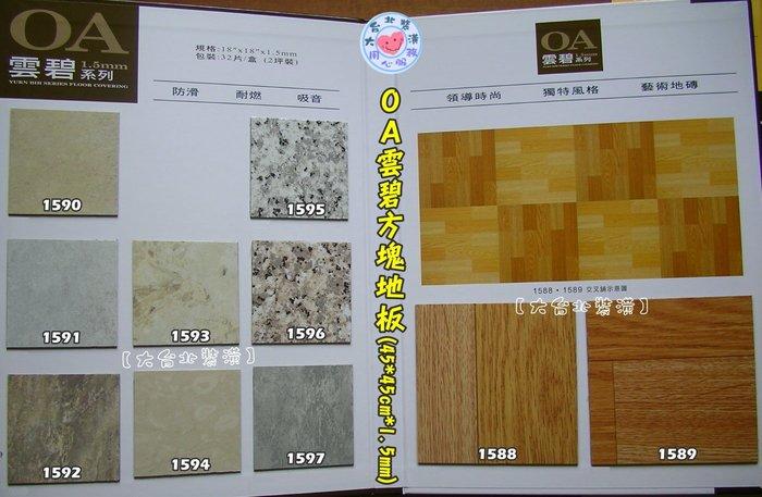 【大台北裝潢】OA雲碧塑膠地磚* 木紋/大理石 方塊地板1.5mm 到府丈量施工