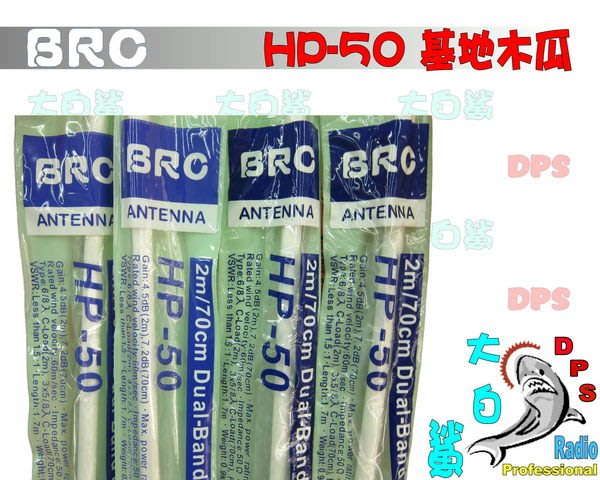 ~大白鯊無線~BRC HP-50 基地天線 白色 天線長度1.7M (50木瓜)