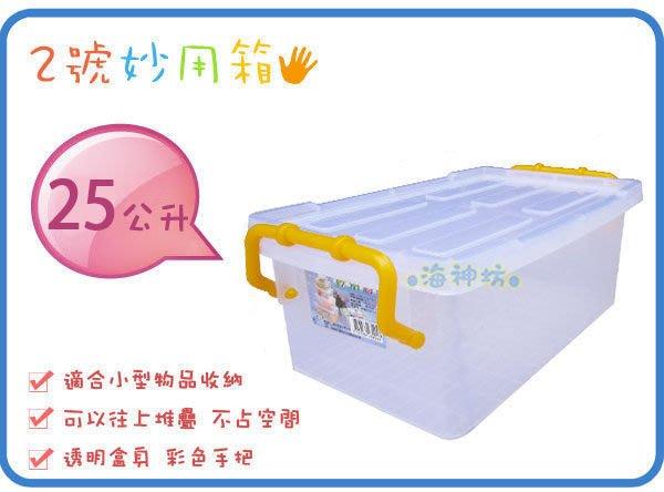 =海神坊=台灣製 J002 2號妙用箱 萬用箱 整理箱 掀蓋式透明收納箱 置物箱 附蓋 25L 20入2900元免運