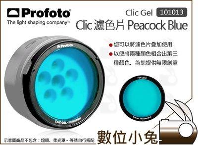 數位小兔【Profoto Clic Gel 濾色片 Peacock Blue 101013】公司貨磁吸 C1 Plus