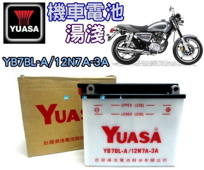 《鋐瑞電池》YUASA 湯淺 機車電池 YB7BL-A 12N7A-3A SYM   野狼傳奇 R150 GS電池