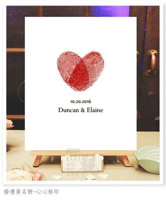 澄觀創意設計-心心相印 婚禮簽名樹 簽名畫 無框畫 41X60CM(可簽大約150人)