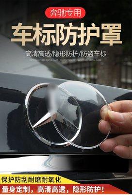 賓士車頭標誌前保護罩 賓士新C級E級AC200L/260L/300L/CLSGLEGLA改裝車標保護蓋防盜罩