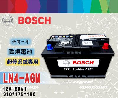 【茂勝電池】BOSCH LN4 AGM 12V80AH 支援起停系統 怠速熄火 博世 起停電池 A1 C280 適用