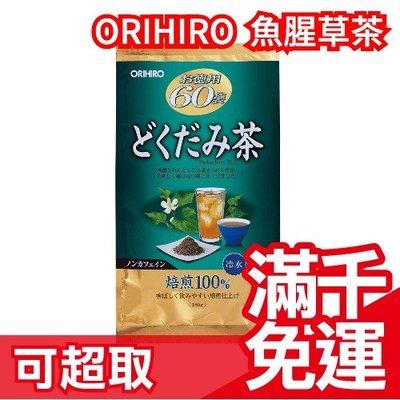 💓現貨💓日本 ORIHIRO 超值60包 魚腥草茶 交換禮物 生日 聖誕 冬季飲品 ❤JP Plus+