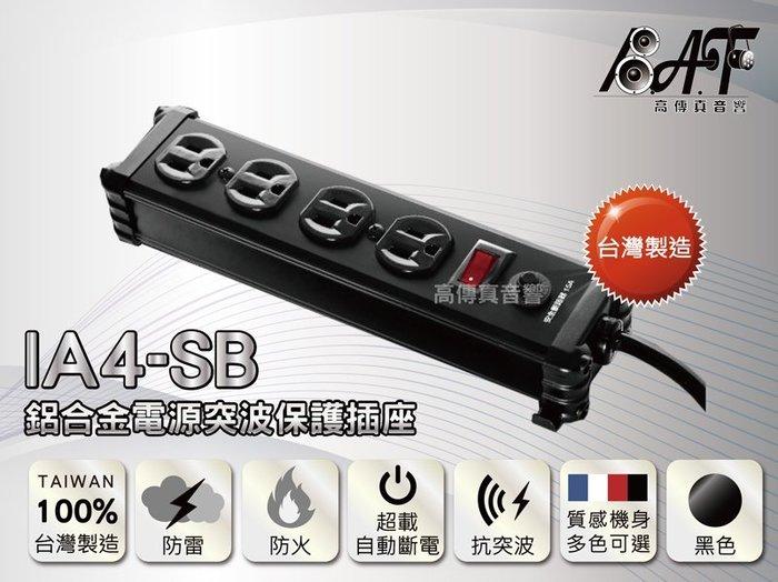 高傳真音響【蓋世特 IA4-SB】1.8米-鋁合金電源突波保護插座組 *超負荷自動斷電之保護* 延長電源座(S6B)
