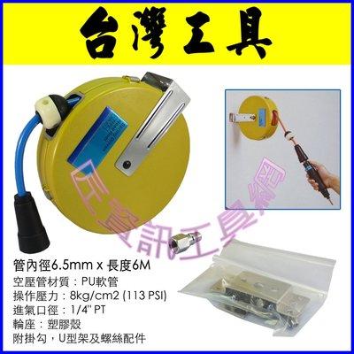 【匠資訊工具網】彈簧捲收式輪座 風管 (管內徑5mm x 長度7.5M) 台灣製 公司貨 高品質.