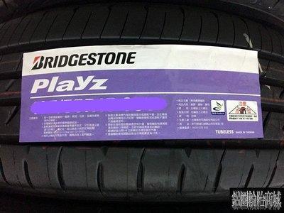 全新輪胎 BRIDGESTONE 普利司通 PLAYZ 215/55-17 94V 台灣製造
