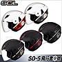 SOL 安全帽|23番 SO- 5 SO5 飛行者5號 半罩...