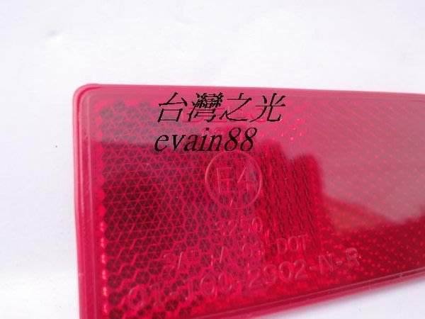 《※台灣之光※》全新通用方型紅色反光片歐盟E-MARK認證非便宜貨TT Q5 Q7 A4 A5 A6 A8 A1 A3用