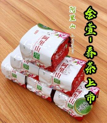 109年4月8日採收~阿里山「金萱茶,每包75克」~天然奶香「上青茶業」