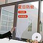 DIY自黏式防蚊紗窗 簡易安裝紗窗 隱形防蚊紗...