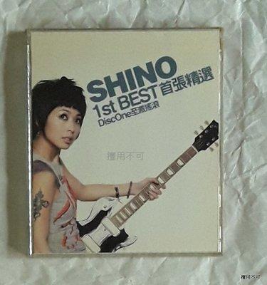 林曉培 1st best首張精選disc one 至激搖滾