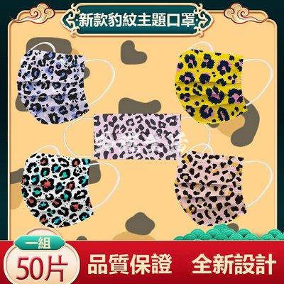 【玲瓏生活】現貨50入 豹紋印花口罩 一次性成人口罩 兒童口罩 印花口罩  三層含熔噴布