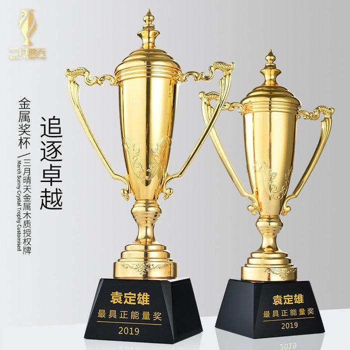 千夢貨鋪-金屬獎杯定做大號冠軍公司團體頒獎獎杯優秀員工獎杯定做