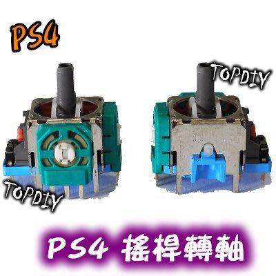 ALPS原廠【TopDIY】PS4-02 PS4搖桿轉軸 手把轉軸 手把 3D搖桿 套件 維修零件 香菇頭 旋鈕