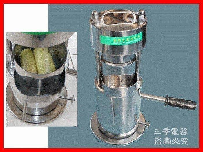 三季原汁原味手動甘蔗機手壓甘蔗榨汁機手動榨汁機水果榨汁機果汁機BH433
