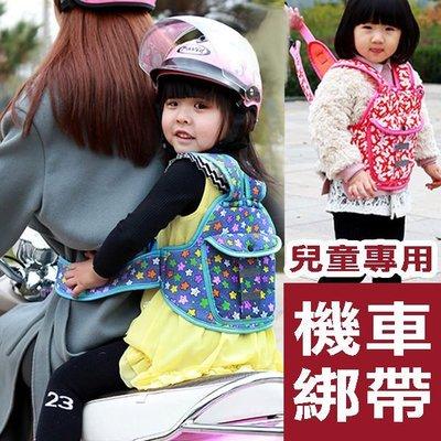【現貨】兒童機車安全綁帶/兒童機車安全背帶/機車綁帶/機車安全帶背心/防走失帶/學步帶