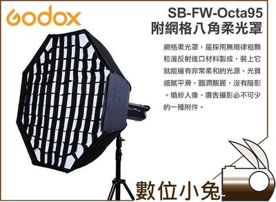 數位小兔【Godox 神牛 SB-FW-Octa95 95cm 八角柔光罩 】網格 Bowens 無影罩 柔光罩 蜂巢罩