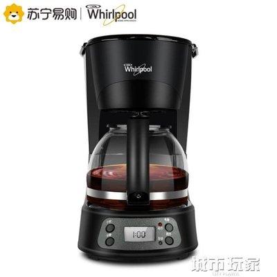 【興達生活】美國惠而浦WCF`CD061D煮咖啡機家用美式滴漏全自動小型迷你咖啡機`17837