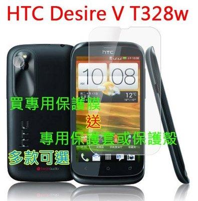 送 保護殼或保護套 手機殼 螢幕保護膜 保護貼 4H 耐括高透亮 HTC Desire V