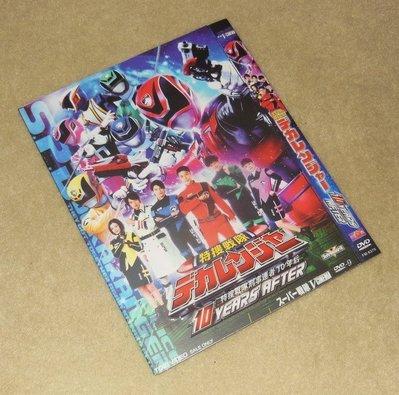 【優品音像】 特搜戰隊刑事連者 10年之后 特捜戦隊デカレンジャー DVD 精美盒裝