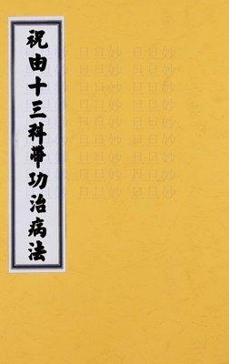 旦旦道術 祝由十三科帶功治病法(道法 符咒 祝由 法術 道法治病) 手抄本73